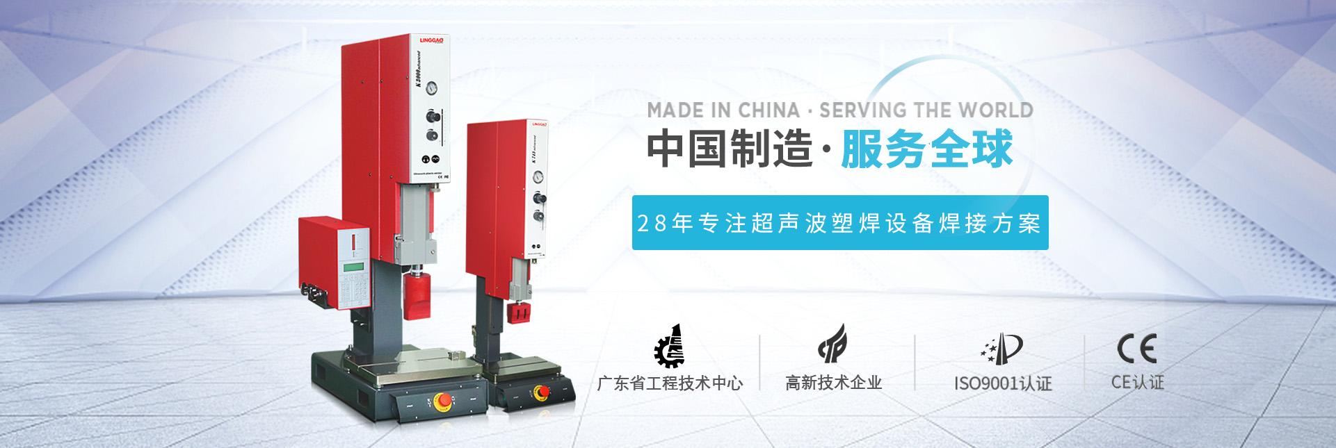 澳门所有赌钱网址-中国制造,服务全球,28年专注超声波塑焊设备定制方案