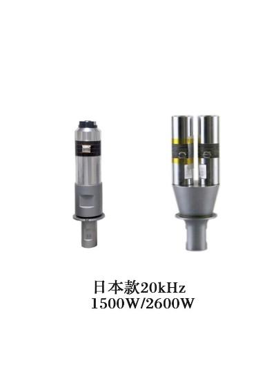 灵科超声波换能器20kHz(日本款)