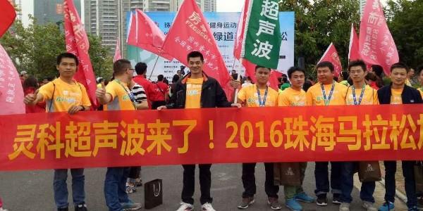 灵科超声波2016年珠海马拉松